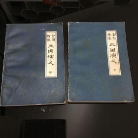 全图绣像三国演义(中下册)毛宗岗评