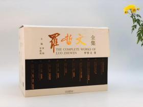 罗哲文全集(16开精装全10册)