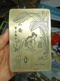 铜墨盒,人物画,题材不错,三国时期吴国的大乔小乔,年代未知 喜欢的来买,售出不退。