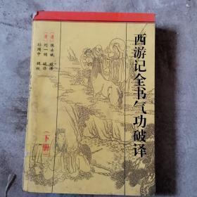 《西游记》全书气功破译  下
