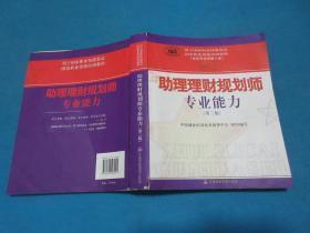 国家职业资格培训教程国家职业资格3级:助理理财规划师专业能力  (第三版)