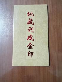 ★地藏利成金印(洒金宣纸上钤印地藏菩萨金印)