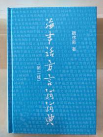 汕尾海陆丰语言辞书:海丰话方言词词典(第二版)