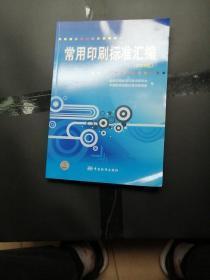 常用印刷標準匯編:2009版