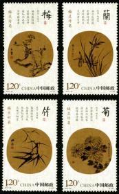 新中国邮票:2010-25T 梅兰竹菊邮票(一套4枚,国画作品)