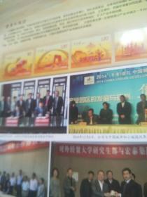 中国宏泰产业市镇发展有限公司邮票珍藏册(面值51.2元)