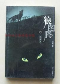 正版现货 狼图腾简装本 姜戎2004年长江文艺出版社