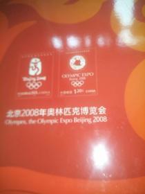 北京2008年奥林匹克博览会  邮票(面值共五十多元)