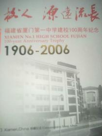 福建省厦门第一中学建校100周年纪念1906-2006   邮票册页   内含丙戌狗年四方联  一套