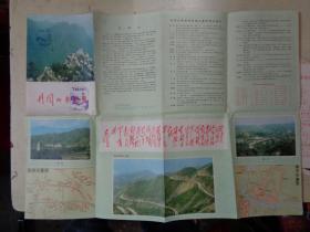 老地图:《井冈山参观图》1977年10月1版1印