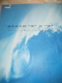 海尔员工的画与话邮票水浒三国小型张