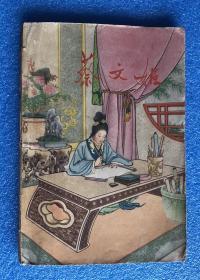 1964年1版1印 ///32开 彩色直板///连环画《蔡文姬》