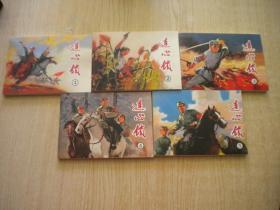 《连心锁》一套五册,50开赵静东绘,天津2008.2一版一印10品,7351号,连环画