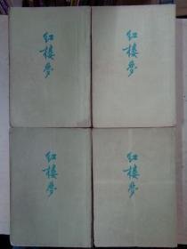 红楼梦(全四册) 竖排版繁体字