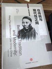 在传统与现代性之间 : 王韬与晚清改革