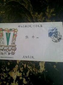 信封---- 中国人民邮政8分长城邮票