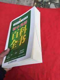 初中英语百科全书