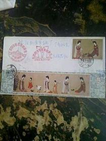 信封----《簪花仕女图》纪念封