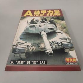 A装甲力量