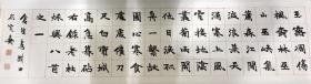 西泠印社副社长 著名书法篆刻家李刚田早期书法新裱 134x34cm