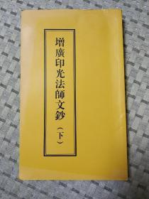 增广印光法师文钞(下)