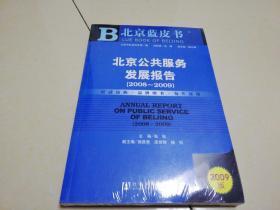 北京公共服务发展报告(2008-2009)(2009版)