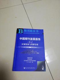 中国期刊发展报告:区域发展与类群分析  有光盘
