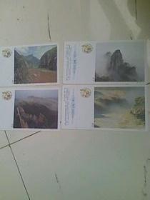 2000年贺年有奖明信片(长江--长城--黄山--黄河一套四枚)