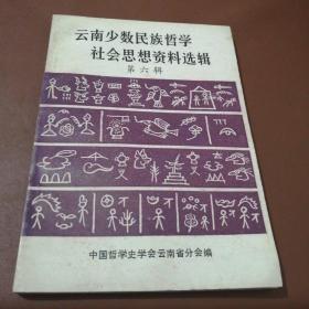 南少数民族哲学社会思想资料选辑 第六辑