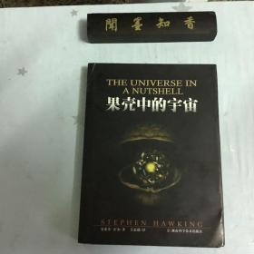 THE ILLUSTRATED A BRIEF HISTORY OF TIME / THE UNIVERSE IN A NUTSHELL(时间简史/果壳中的宇宙)(精装珍藏版)