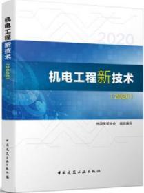 机电工程新技术(2020) 9787112248216 中国安装协会 中国建筑工业出版社 蓝图建筑书店