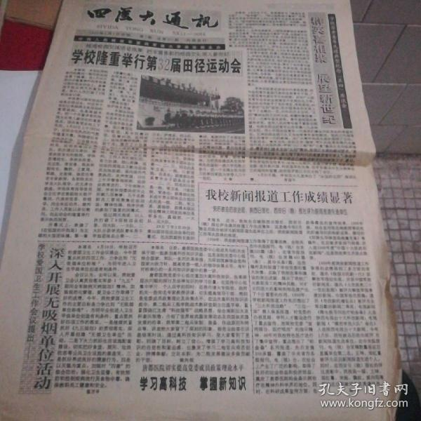 1999年第7期四医大通迅