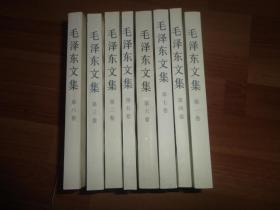 毛泽东文集(全八册) 无章无字 9品以上