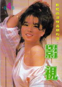 影视 1988年4期 林青霞刘晓庆利智