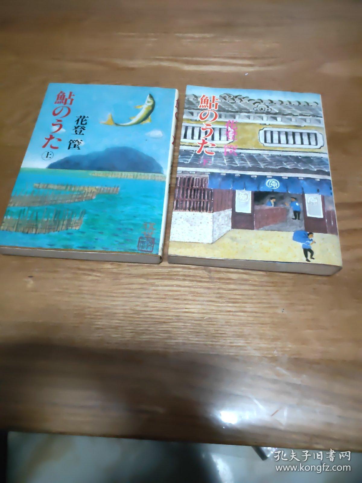 日文版 上下册 【书名见图】花登筐