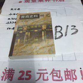 晋商史料研究