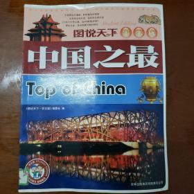 图说天下·学生版:中国之最