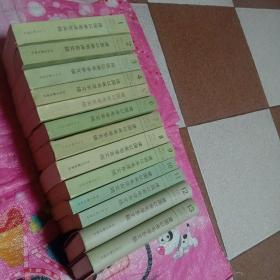 建国以来毛泽东文稿全十三册13册全、12和13为硬精装(123不是一版一印、其余10本全是一版一印)