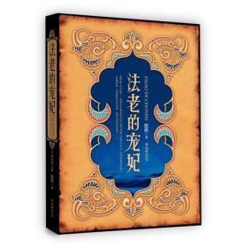 法老的宠妃+Ⅱ荷鲁斯之眼(2册合售见图)