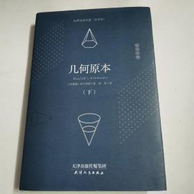 几何原本(下册)