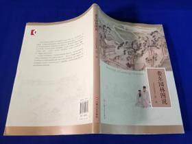 娄东园林图说(扉页有签名笔迹)