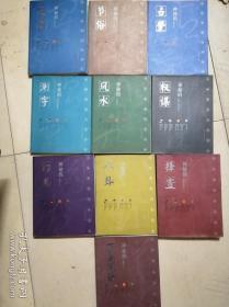 中华神秘文化书系:神秘的择吉、风水、测字、幻术、八卦、占梦、星象、节俗、符箓咒语、诡秘的权谋、【十本合售】