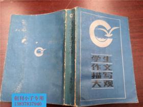 学生作文描写大观  海燕出版社