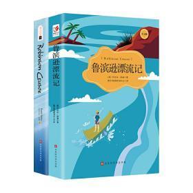 鲁滨逊漂流记英文版原版+中文版 中小学生课外阅读书籍语文新课标推荐读物 世界经典文学名著(全2册)