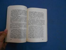 抗法名将刘永福-91年一版一印