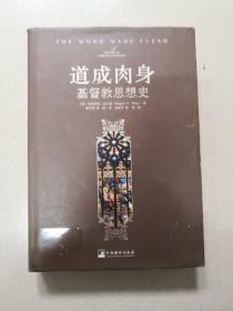 道成肉身:基督教思想史 (馆藏书)