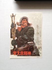 文革小宣传画:学大庆精神