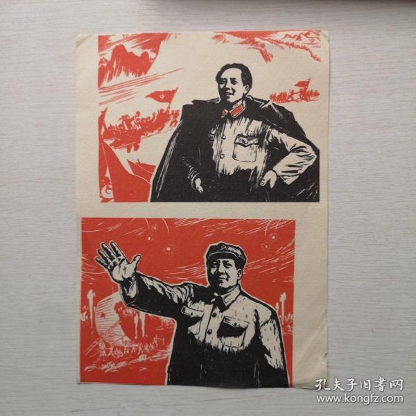 文革小宣传画:毛主席