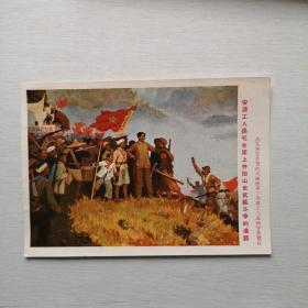 文革小宣传画:安源工人跟毛主席上井冈山走武装斗争的道路