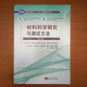 x材料科学研究与测试方法(第4版)
